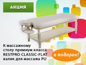 Массажный стол CLASSIC-FLAT