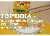 Опасные и вредные средства для мытья посуды. Или почему я мою посуду горчицей.