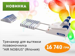 Тренажер Air_Nobus