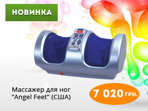 Массажер для ног Angel_feet
