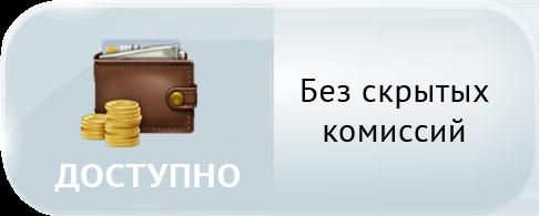 Кредит и рассрочка - магазин Элитмассаж