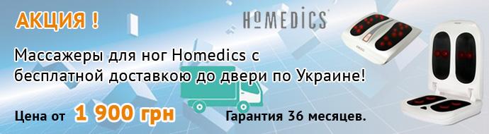 Массажеры для ног Homedics с бесплатной доставкой